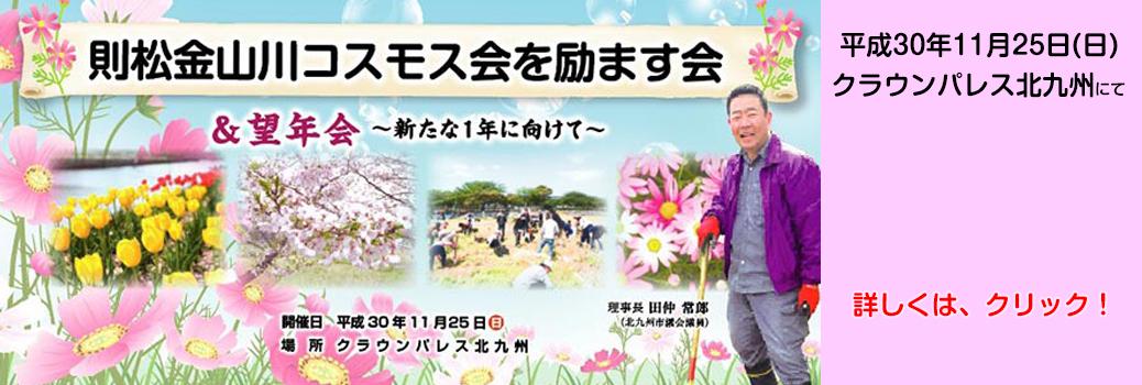 「則松金山川コスモス会を励ます会」開催のご案内