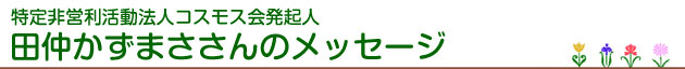 田仲かずまささんのメッセージ